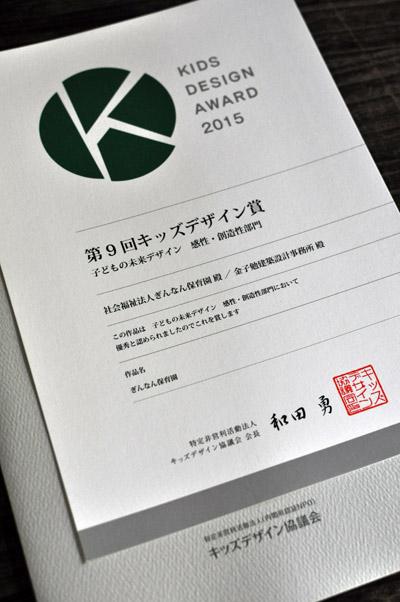 キッズデザイン賞新潟