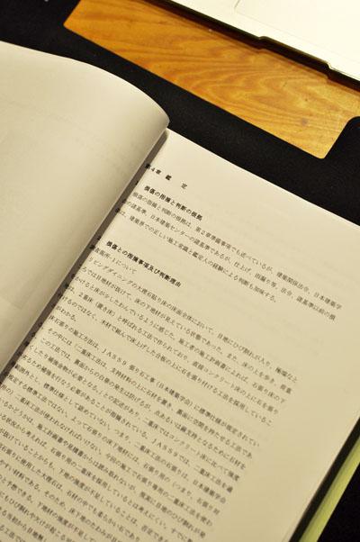 建築私的鑑定書