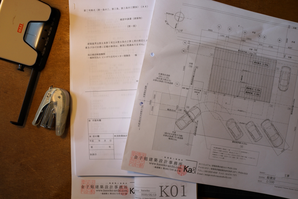 建築確認申請書類